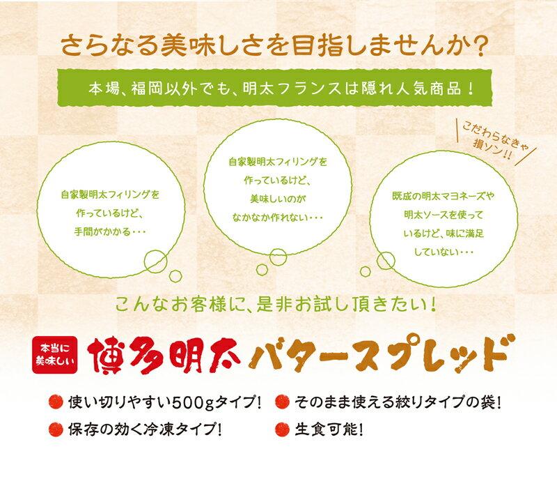 博多明太バタースプレッド / 500g