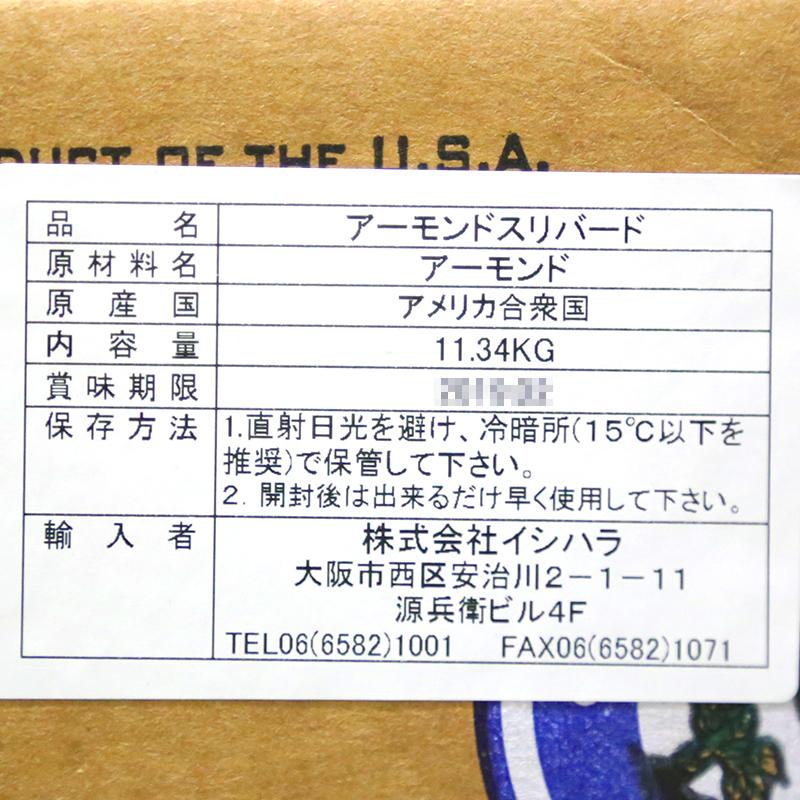 アメリカ産 アーモンドスリーバード (生)/ 11.34KG