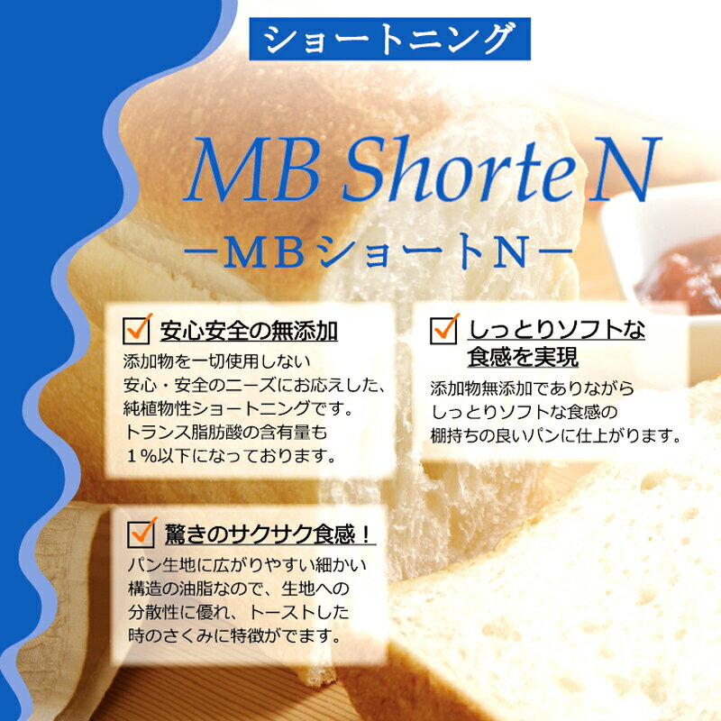 (PB)丸菱 MBショートN 無添加ショートニング 15kg(常温)