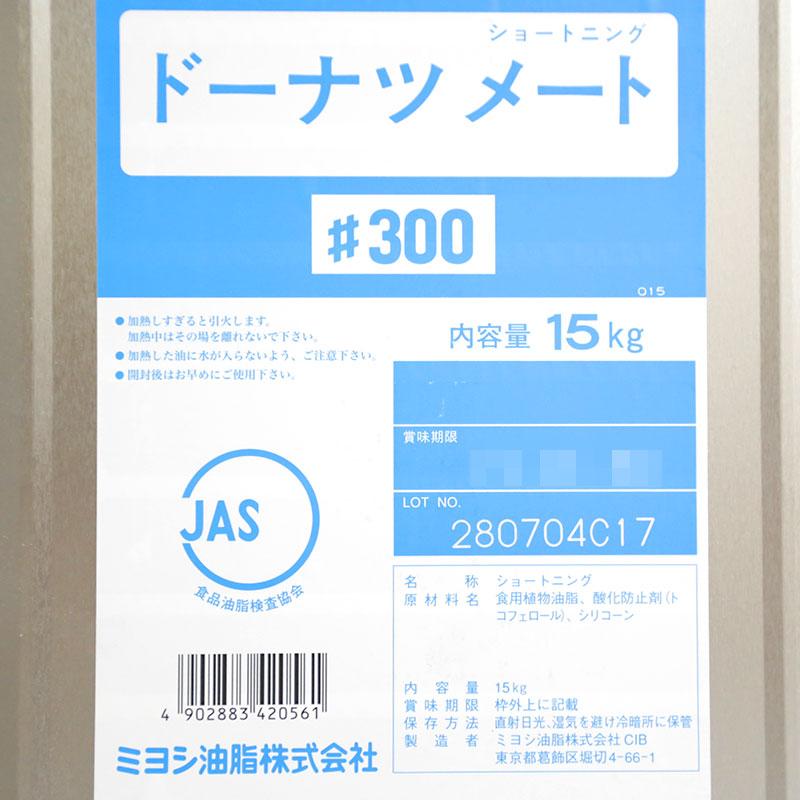 ミヨシ ドーナツメートNO300 (ドーナツフライ用油脂) 15kg(常温)