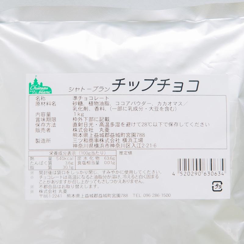 PB チップチョコ / 1kg