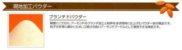 アーモンドプードル / 200g