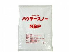 明治 パウダースノー NSP 2kg (常温)