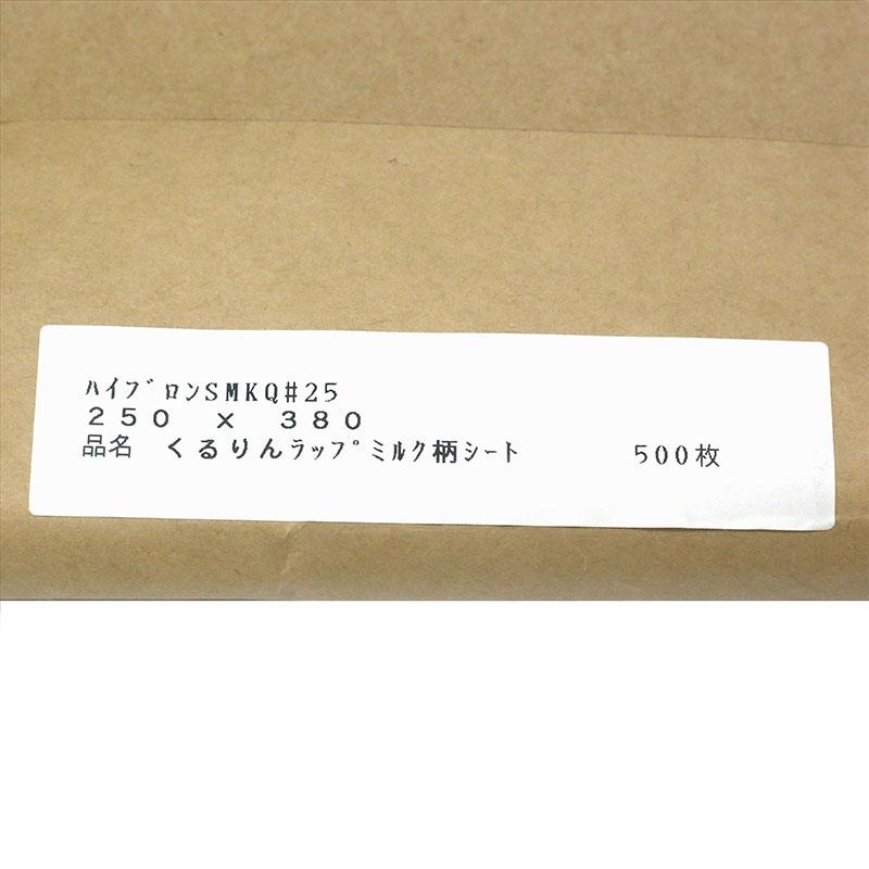 クルリンラップ ミルク柄 PADDY 250×380mm 500枚