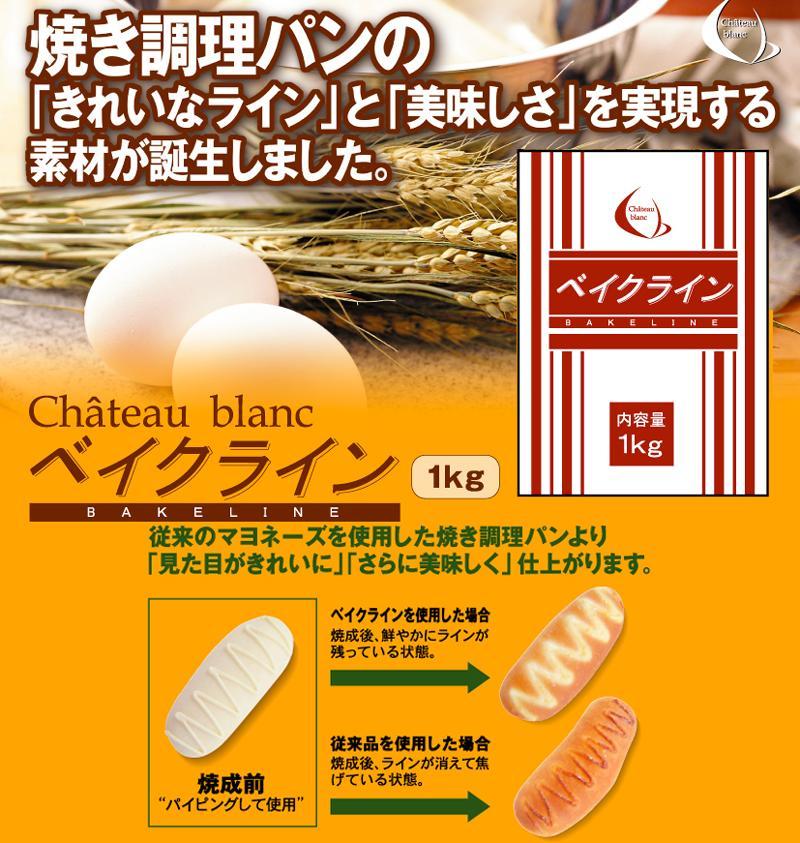 ベーカリー用マヨネーズ ベイクライン / 1KG