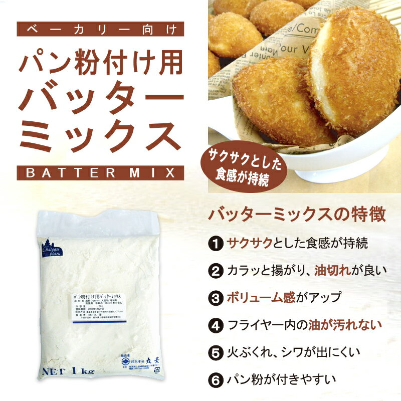 パン粉付け用バッターミックス / 1KG