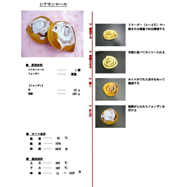 イズム 冷凍パン生地 シナモンロール / 55g×70個