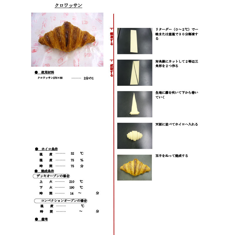 イズム 冷凍パン生地 クロワッサン板270×68 / 85g×80個