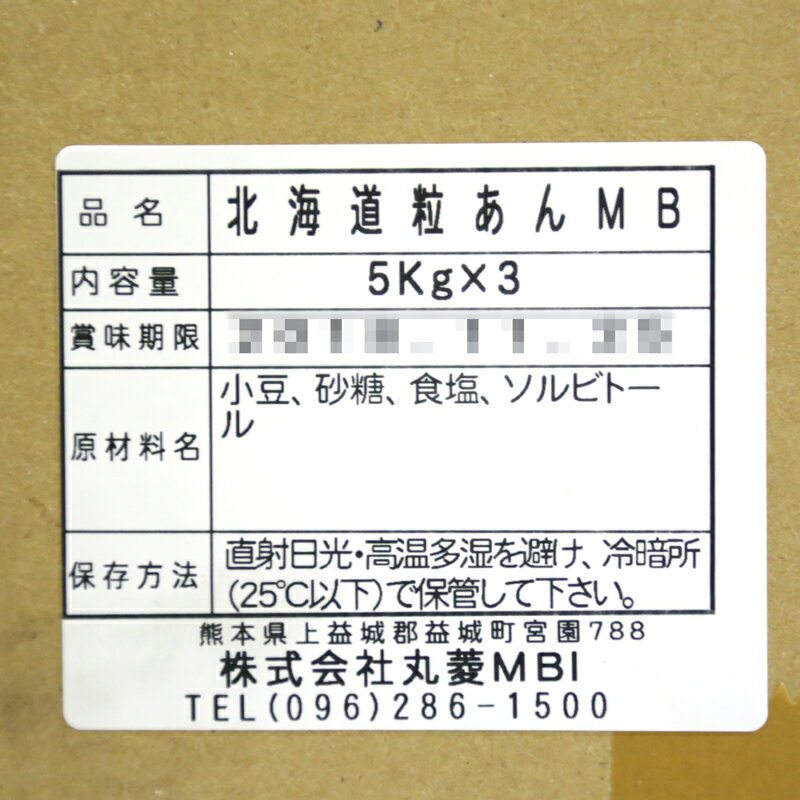 北海道粒あんMB 5KG