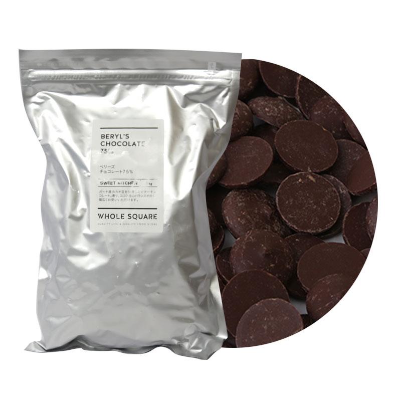 ベリーズ ダークチョコレート 75% 1KG
