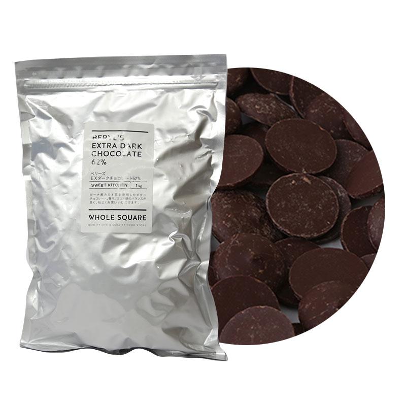 ベリーズ ダークチョコレート62% / 1kg