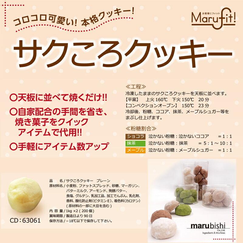 (PB)丸菱 サクころクッキー プレーン 1kg×2箱 200個(冷凍)