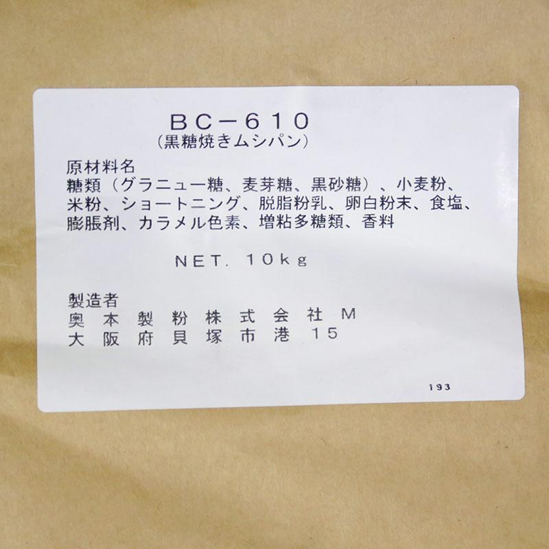 奥本製粉 BC-610黒糖焼き蒸しパンミックス粉 10kg(常温)