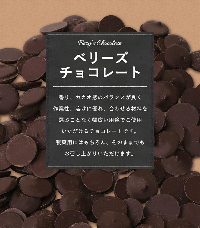 ベリーズ エキストラダークチョコレート 62% 200g