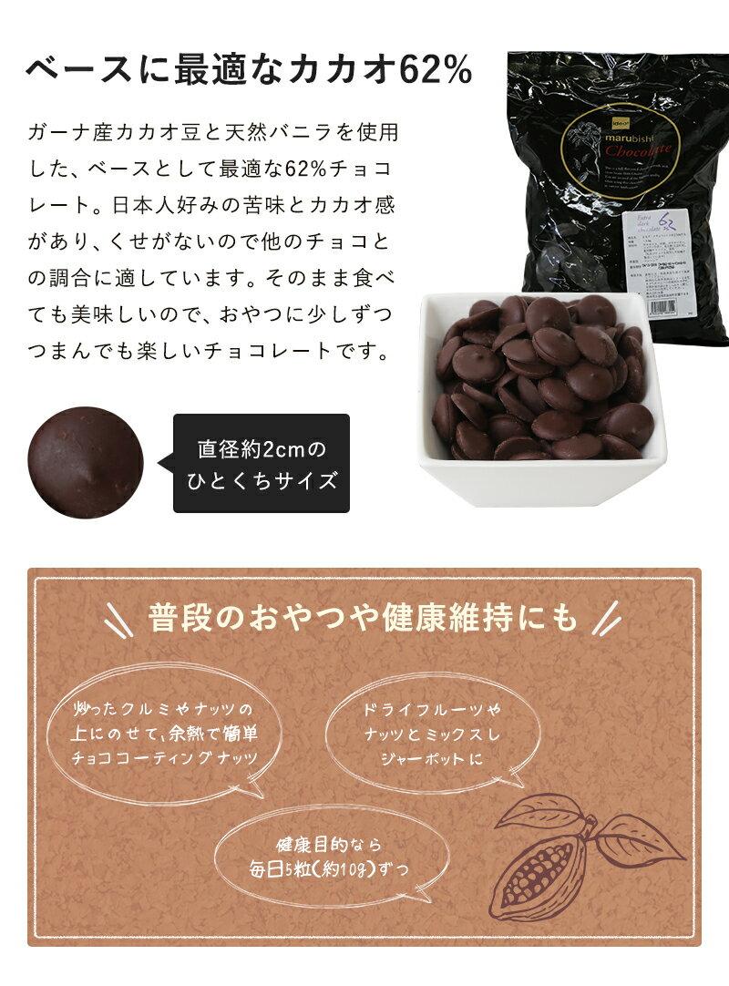 ベリーズ エキストラダークチョコレート 62% 1.5KG