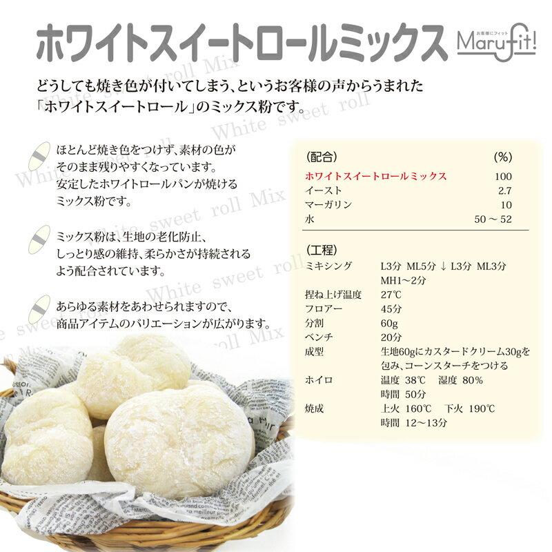 (PB)丸菱 CJ ホワイトスイートロールミックス 10kg(常温)