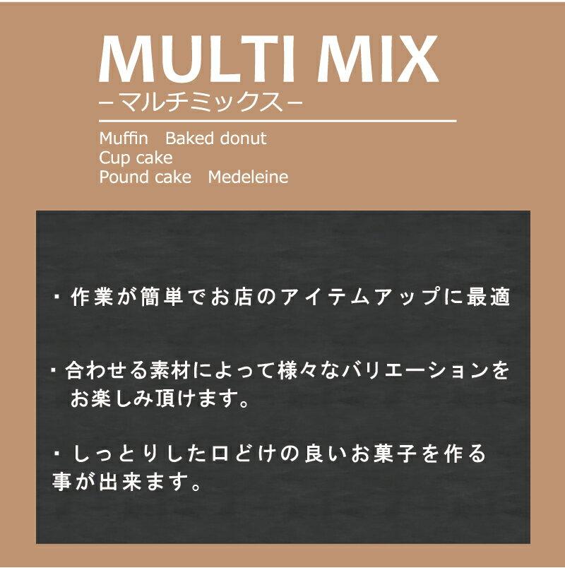 (PB)丸菱 マルチミックス(旧名称 ケーキマフィンミックス粉) 10kg (常温)