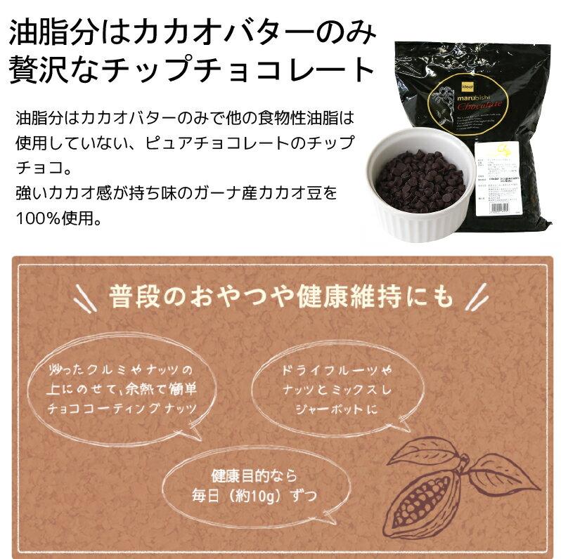 ベリーズ チップチョコレート 1.5KG