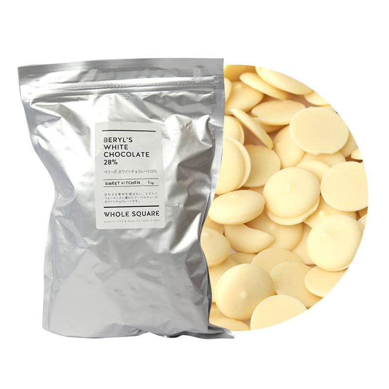 ベリーズ ホワイトチョコレート28% / 1kg