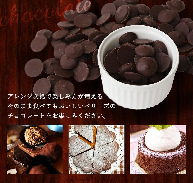 ベリーズ ホワイトチョコレート 200g