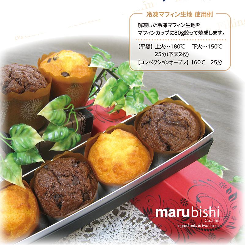 (PB)丸菱 冷凍マフィン生地 プレーン 1kg(冷凍)