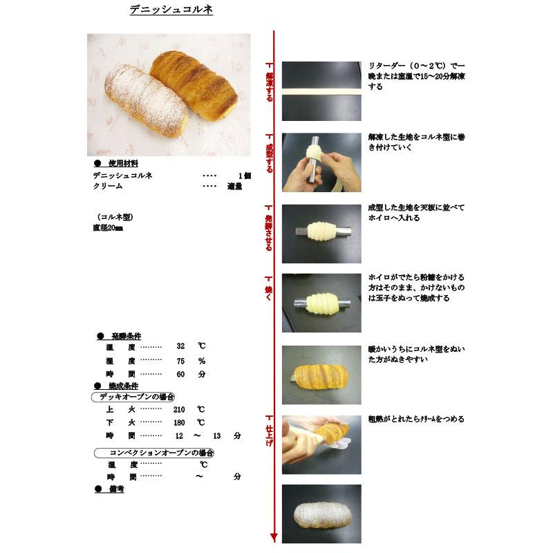 イズム 冷凍パン生地 コルネ / 43g×100個