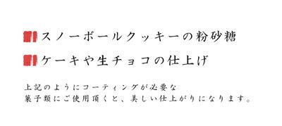 (PB)丸菱 八女産 泣かない粉糖 抹茶パウダー 100g(常温)