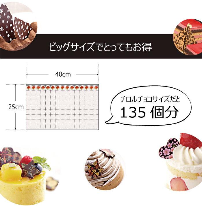 チョコレート 転写シート ヒョウ柄 2色 1枚(夏季冷蔵)