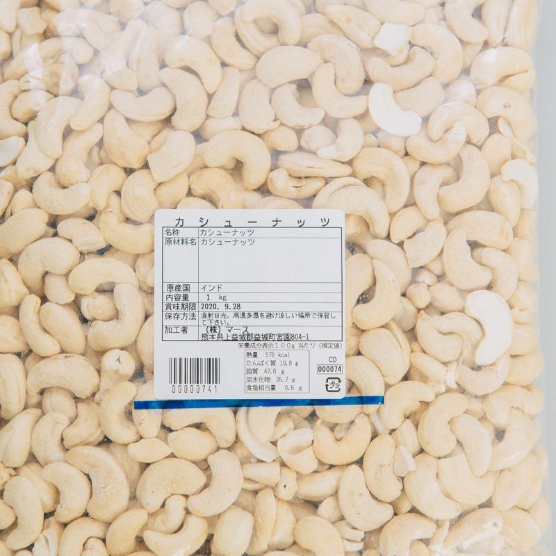 インド産 カシューナッツ / 1kg