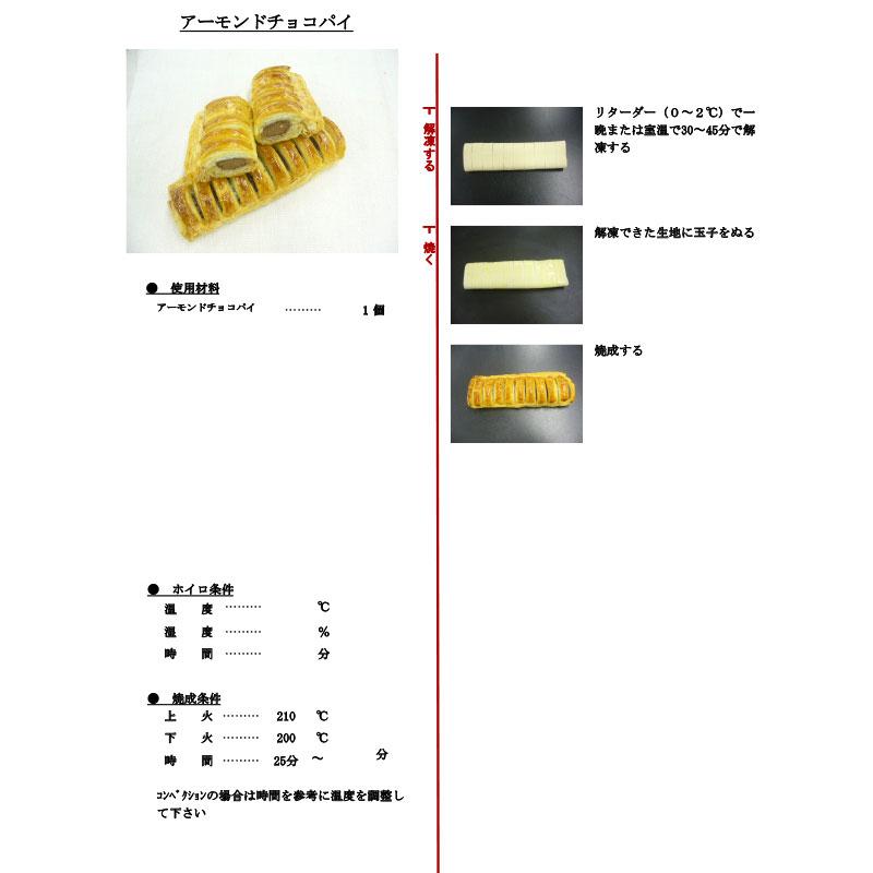 イズム 冷凍パン生地 アーモンドチョコパイ / 75g×60個