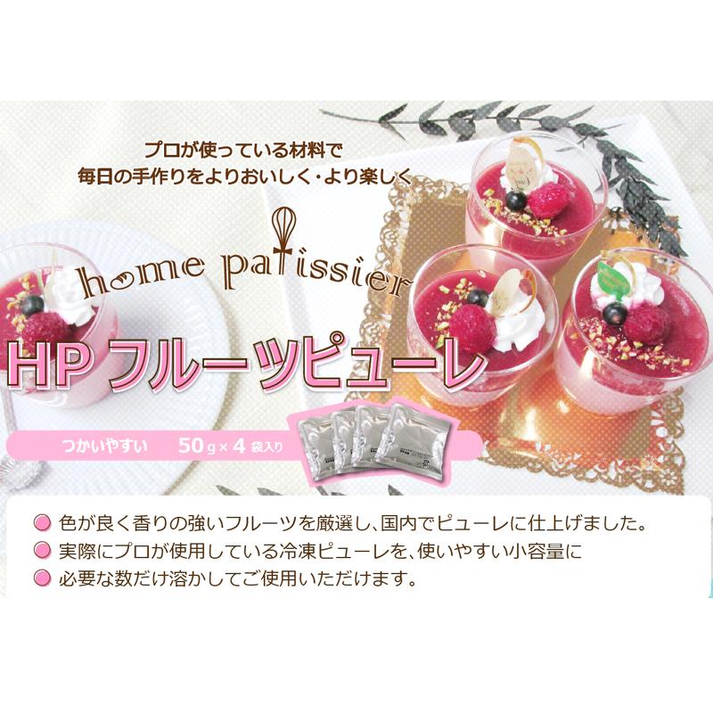 タカ食品 homepatissier (ホームパティシエール) フルーツピューレ ラズベリー 50g×4個 冷凍ラズベリーピューレ(冷凍)
