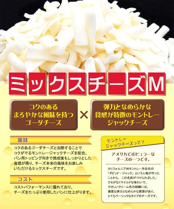 サンワ乳研 ミックスチーズM 1KG
