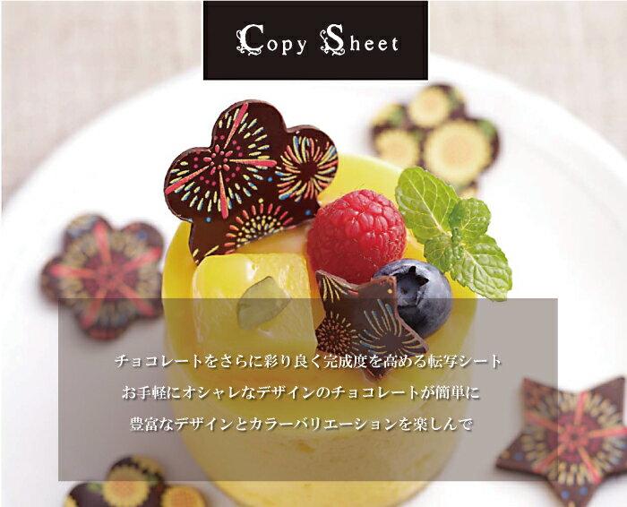 チョコレート 転写シート ジェレミー 1枚(夏季冷蔵)