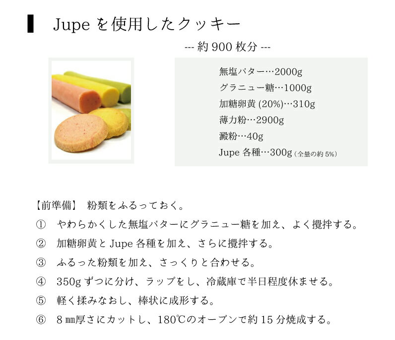 (お取り寄せ商品)ナリヅカ JUPE (ジュペ) 濃縮ペースト ピスタチオ 1kg (常温)