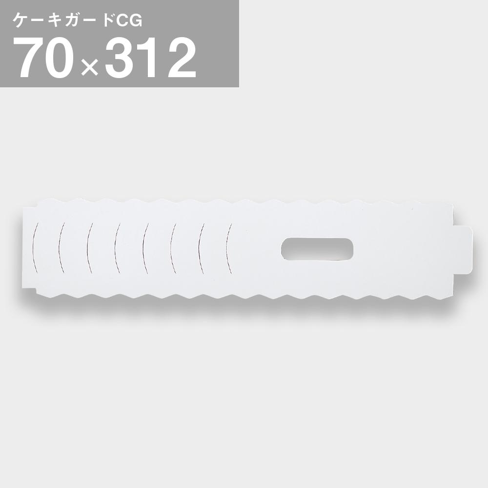 パッケージ中澤 ケーキガード CG 70×312mm 400枚