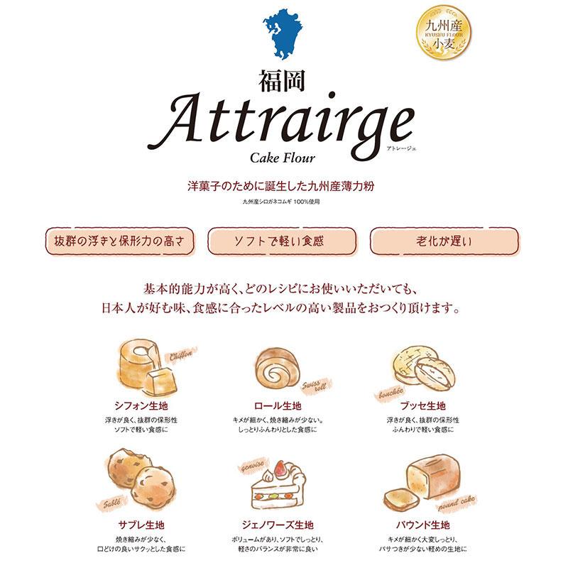 福岡県産薄力粉 福岡アトレージェ / 1KG