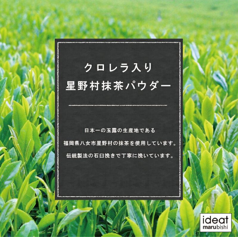 (PB)丸菱 星野村テ ヴェール クロレラ入り抹茶 100g