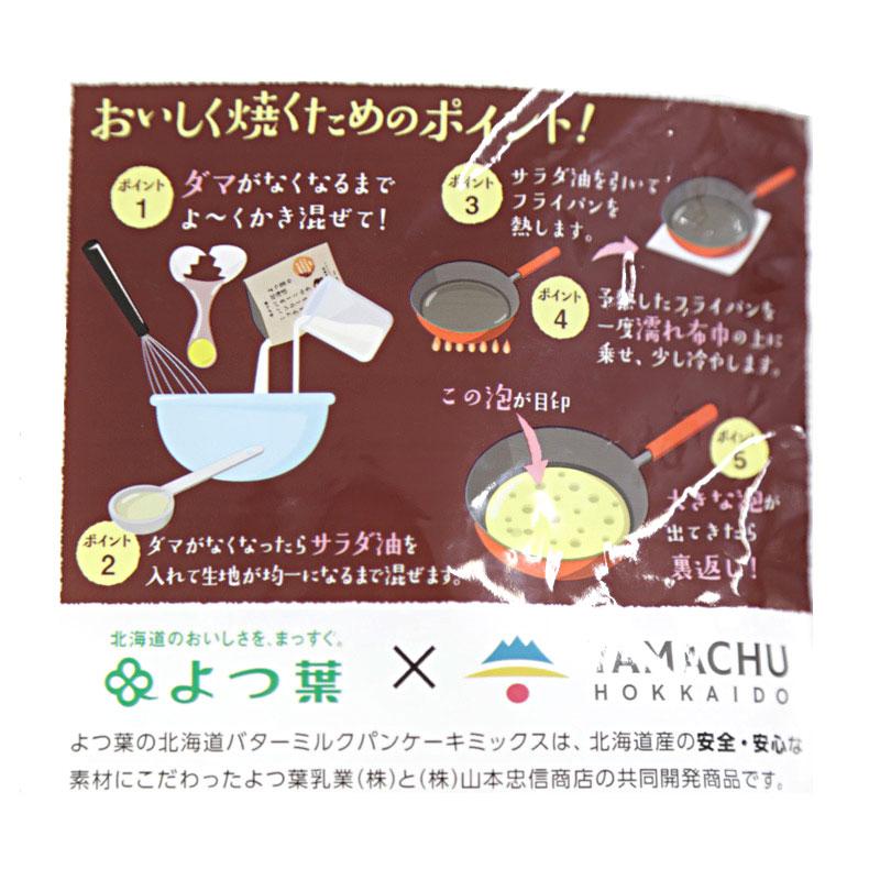 よつ葉乳業 よつ葉の北海道バターミルクパンケーキミックス 450g