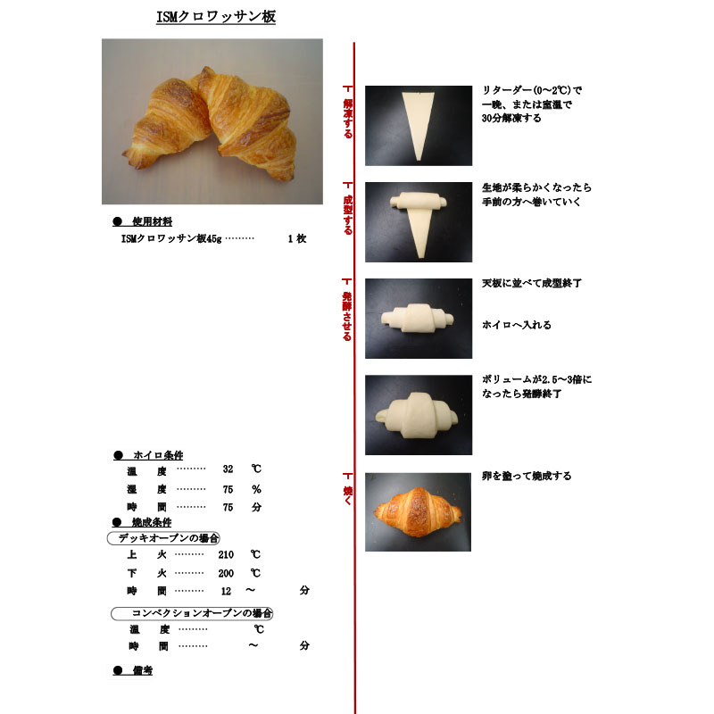 イズム 冷凍パン生地 クロワッサン板 / 45g×100個