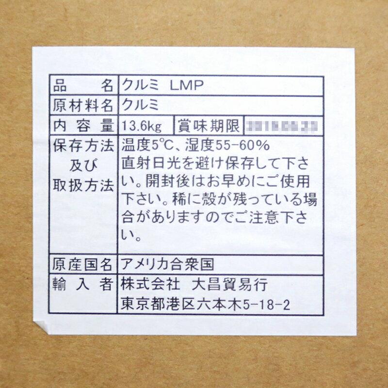 アメリカ産 LMP ライトミディアムピーセス 13.6kg(常温)