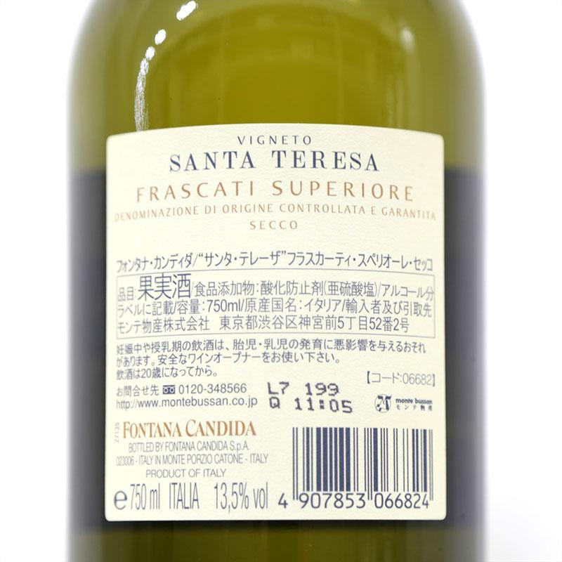 白ワイン フォンタナ カンディダ サンタ テレーザ フラスカーティ スペリオーレセッコ 13.5度 750ml(常温)