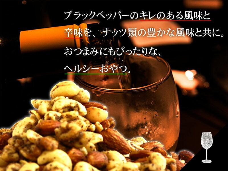 (ネコポス可)ミックスナッツロースト 黒胡椒味 800g(常温)