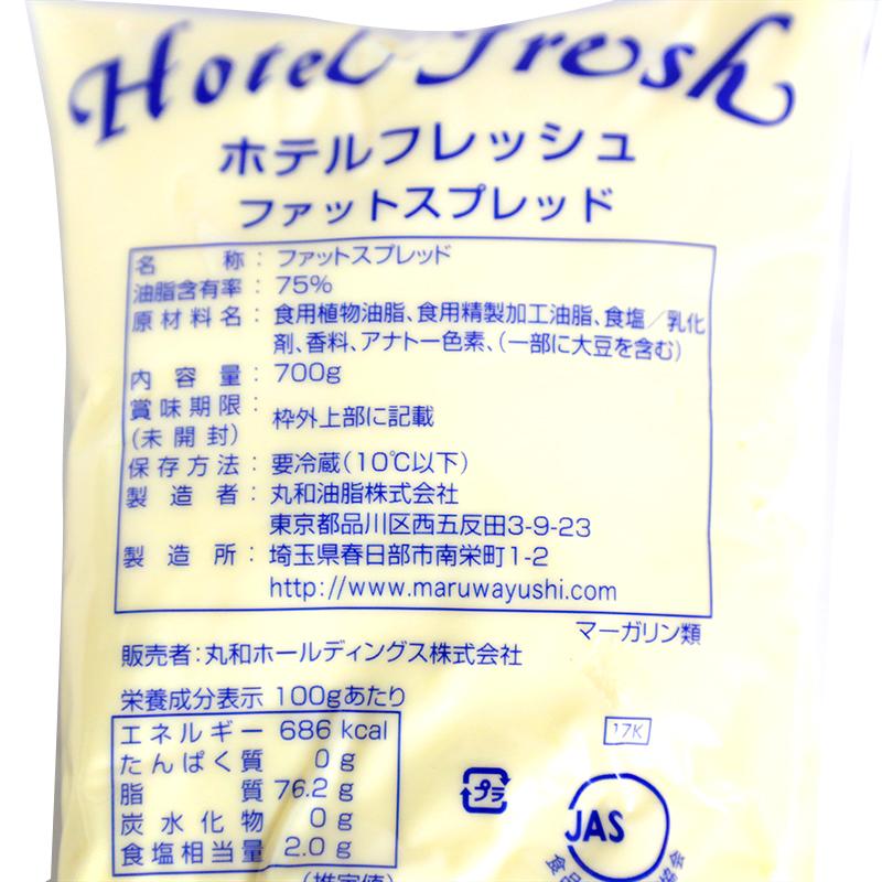 丸和油脂 ホテルフレッシュファットスプレッド 700g(冷蔵)