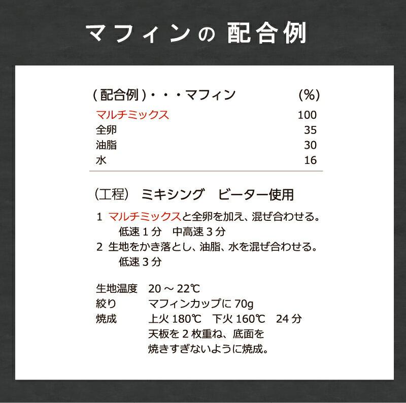 (PB)丸菱 マルチミックス(旧名称 ケーキマフィンミックス粉) 1kg(チャック袋)(常温)(小分け)