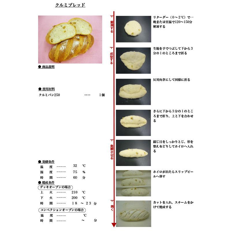 イズム 冷凍パン生地 クルミパン / 250g×24個