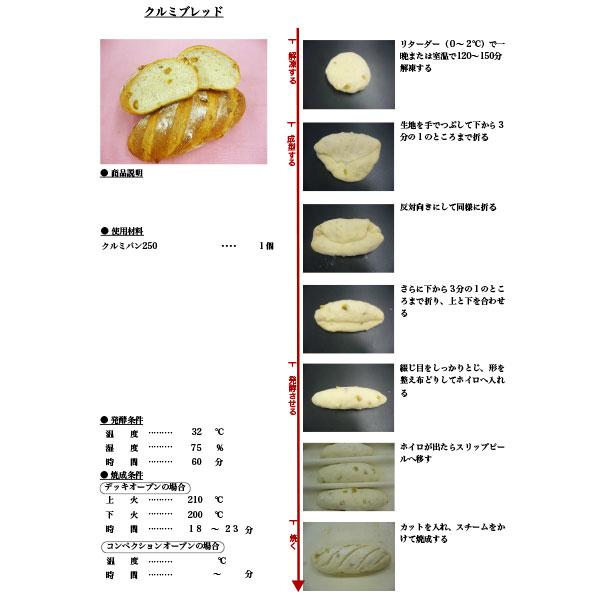 イズム 冷凍パン生地 クルミパン / 35g×140個