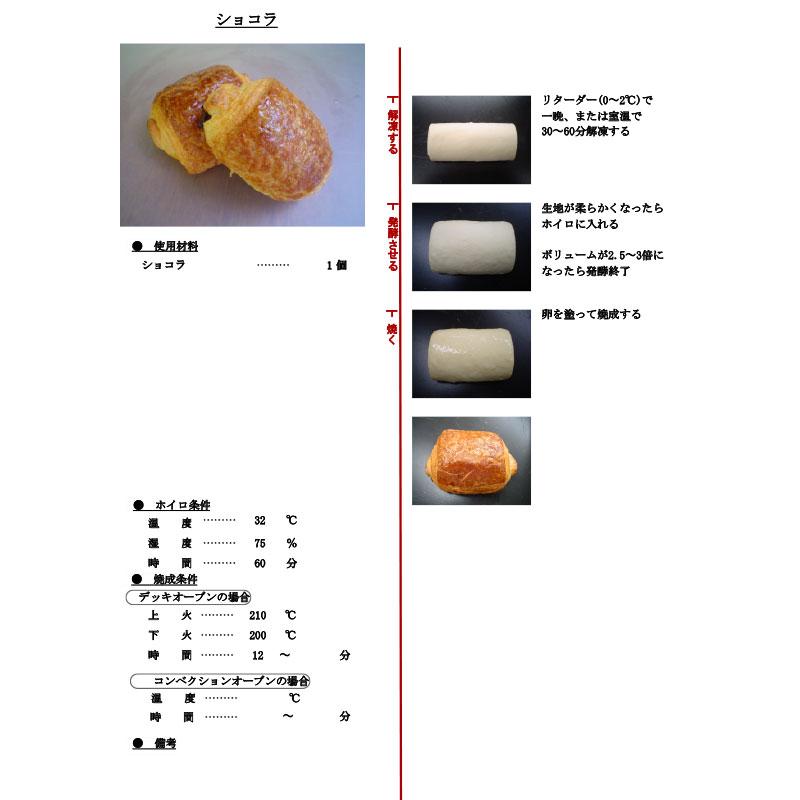 イズム 冷凍パン生地 ショコラ / 52g×100個