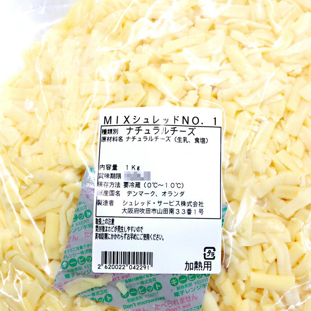 世界チーズ MIXシュレッドNO.1 1KG