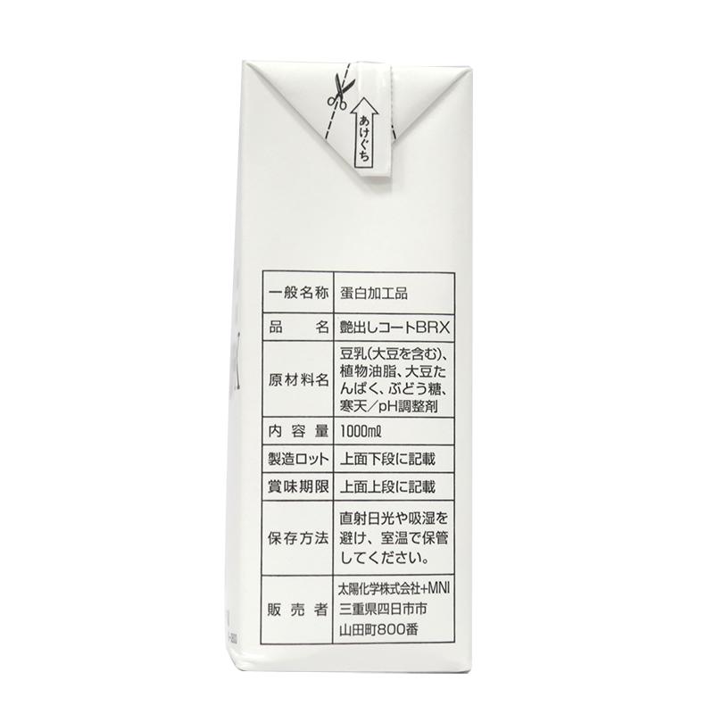 太陽化学 製菓製パン用艶出しコート BRX 焼成前塗布タイプ 1000ml(常温)