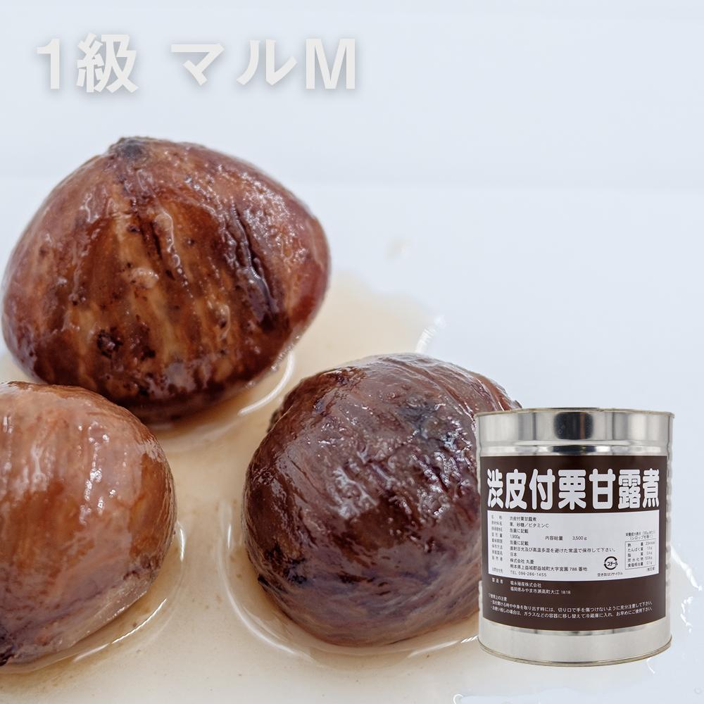 (PB)丸菱 栗甘露煮渋皮付 1級 マルM 1号缶 3500g(常温)